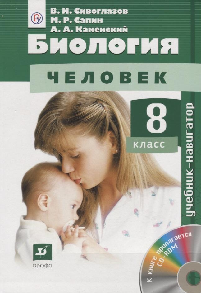 Сивоглазов В., Сапин М., Каменский А. Биология. Человек. 8 класс. Учебник (+CD) цены