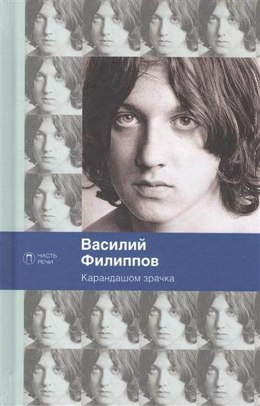 Филиппов В. Карандашом зрачка ISBN: 9785521006557