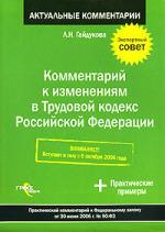 Комм. к изм. в ТК РФ