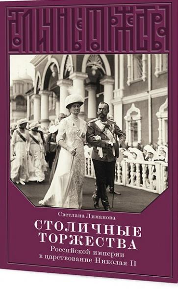 Лиманова С. Столичные торжества Российской империи в царствование Николая II