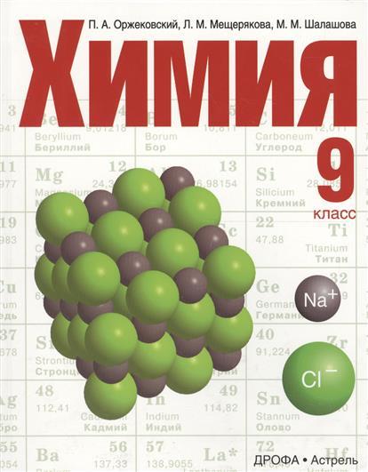 Химия. 9 класс. Учебник. 2 издание