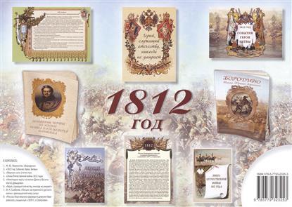 1812 год. Комплект из брошюр
