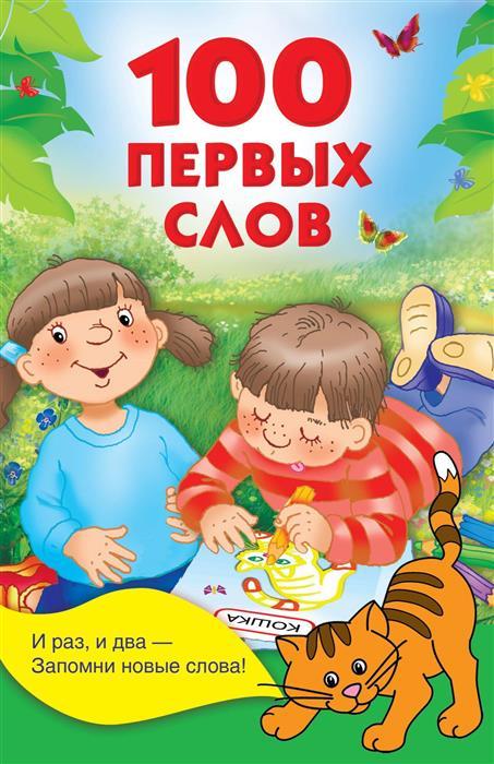 Дмитриева В. 100 первых слов цена