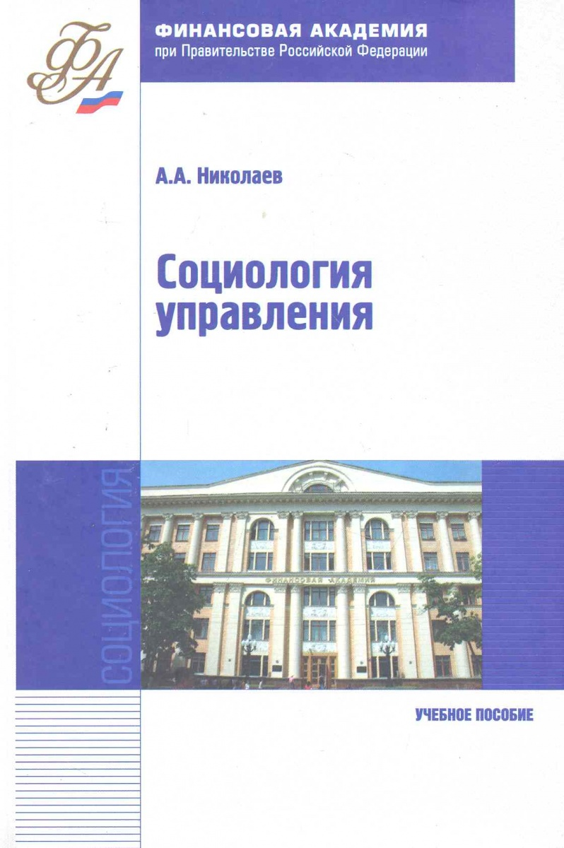 Николаев А. Социология управления Учеб. пос. цена 2017