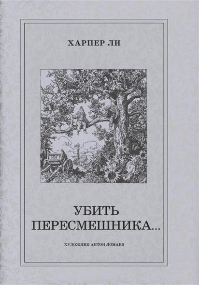 Ли Х. Убить пересмешника… аудиокниги издательство аст аудиокнига ли убить пересмешника