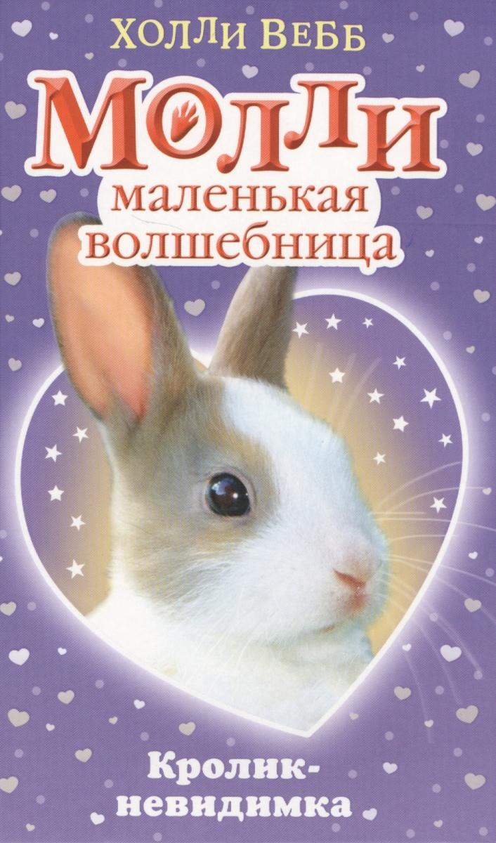 Молли - маленькая волшебница Кролик-невидимка