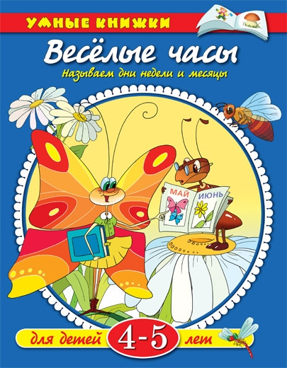 Веселые часы Называем дни недели и месяцы Для детей 4-5 лет