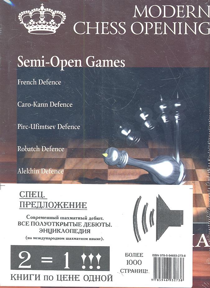 Современный шахматный дебют. Все полуоткрытые дебюты. Энциклопедия. (На международном шахматном языке) (спецпредложение: 2 книги по цене 1) (комплект из 2 книг)