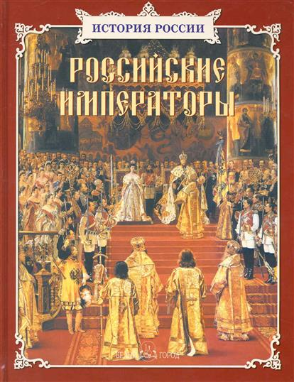 Астахова Н. (ред.) Российские императоры мягкова н ред колобок