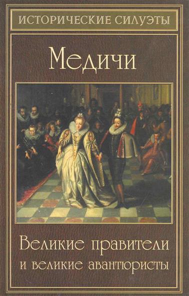Медичи Великие правители и великие авантюристы