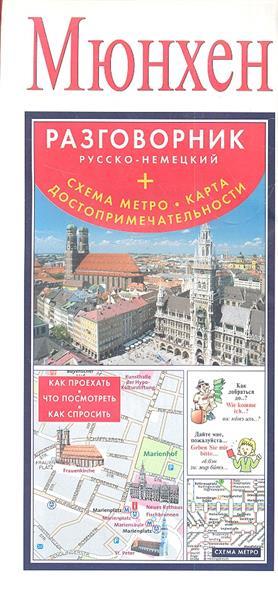 Мюнхен. Разговорник русско-немецкий + Схема метро. Карта достопримечательности