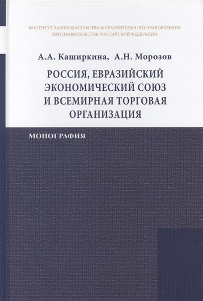 Россия, Евразийский экономический союз и Всемирная торговая организация