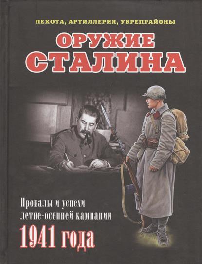 Оружие Сталина. Пехота, артиллерия, укрепрайоны. Провалы и успехи летне-осенней кампании 1941 года