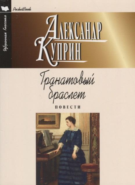 Куприн А. Гранатовый браслет ISBN: 9785847511018 а и куприн резеда