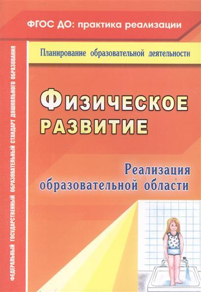 """Реализация образовательной области """"Физическое развитие"""""""