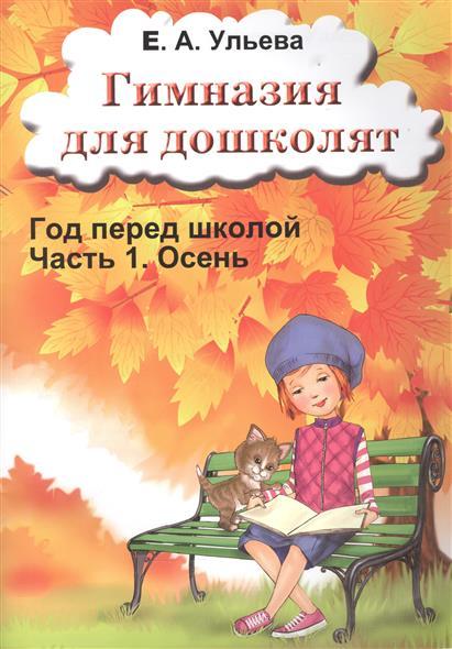 Ульева Е. Гимназия для дошколят. Год перед школой. Часть 1. Осень ульева е вместе встретим новый год