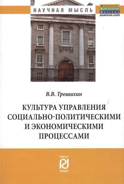 Культура управления социально-политическими и экономическими процессами. Монография