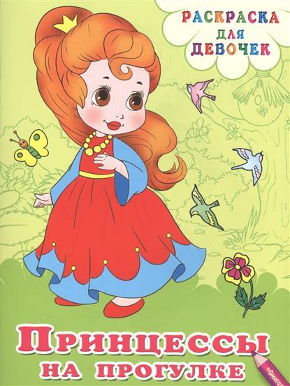 Принцессы на прогулке. Раскраска для девочек (7+)