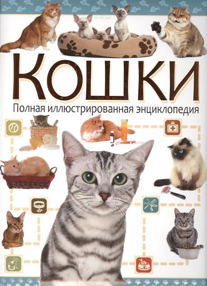 Скиба Т., Феданова Ю. (ред.) Кошки. Полная иллюстрированная энциклопедия