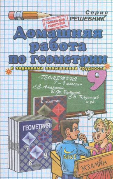 ДР по геометрии 9 кл