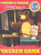 Маша и Медведь. Читаем сами. 5-6 лет. Обучающая книжка с наклейками