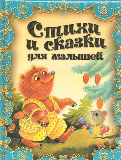 Александрова О., Дружинина М., Кожевников А. и др. Стихи и сказки для малышей
