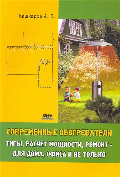 Современные обогреватели Типы расчет мощности ремонт - для дома...