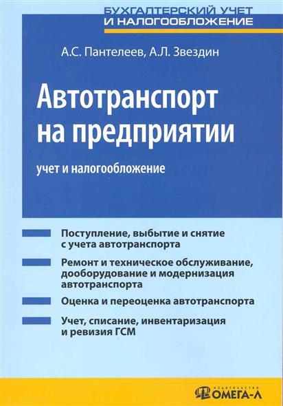 Автотранспорт на предприятии Учет и налогообложение
