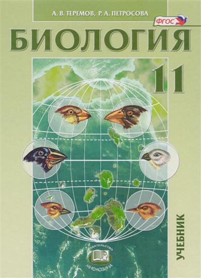 скачать биология 11 класс учебник бесплатно
