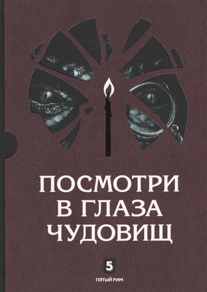 Посмотри в глаза чудовищ (комплект из 2-х книг)
