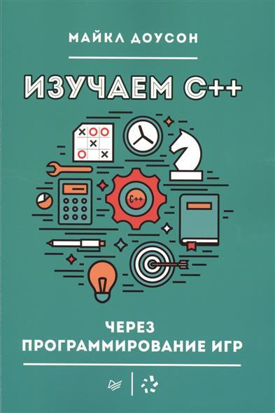Доусон М. Изучаем С++ через программирование игр эрик фримен изучаем программирование на javascript