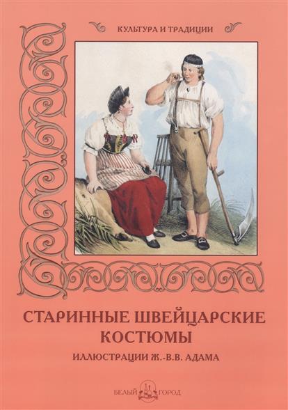 Пантилеева А. (ред.-сост.) швейцарские костюмы