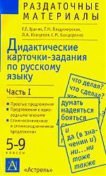 Дидакт. карточки по рус. языку 5-9 кл ч.1