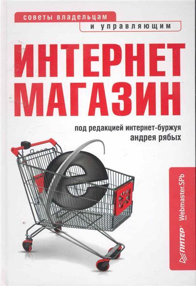 Рябых А. (ред.) Интернет-магазин С чего начать как преуспеть крынка глиняная интернет магазин