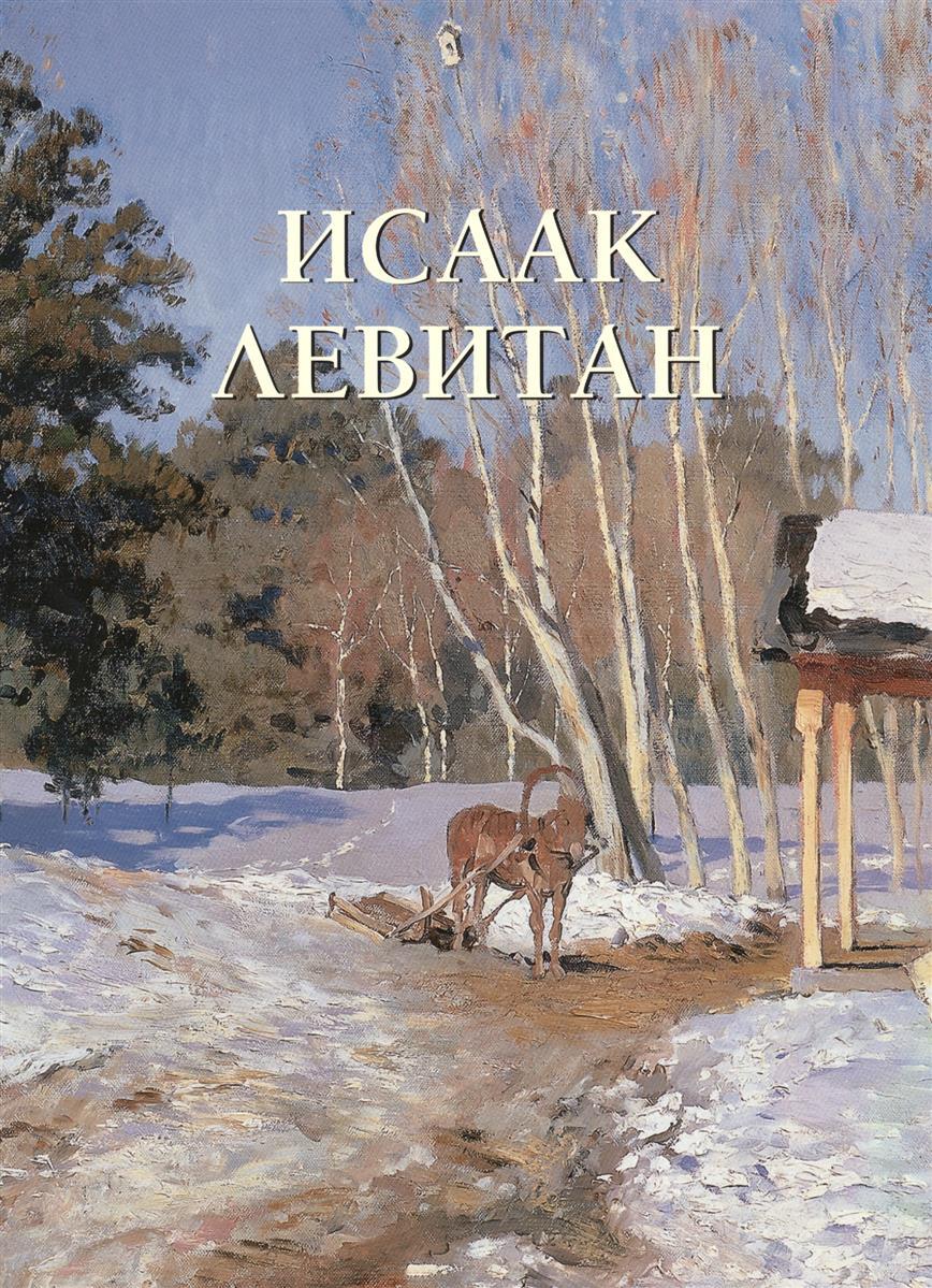 Астахов А. (сост.) Исаак Левитан дюма а исаак лакедем