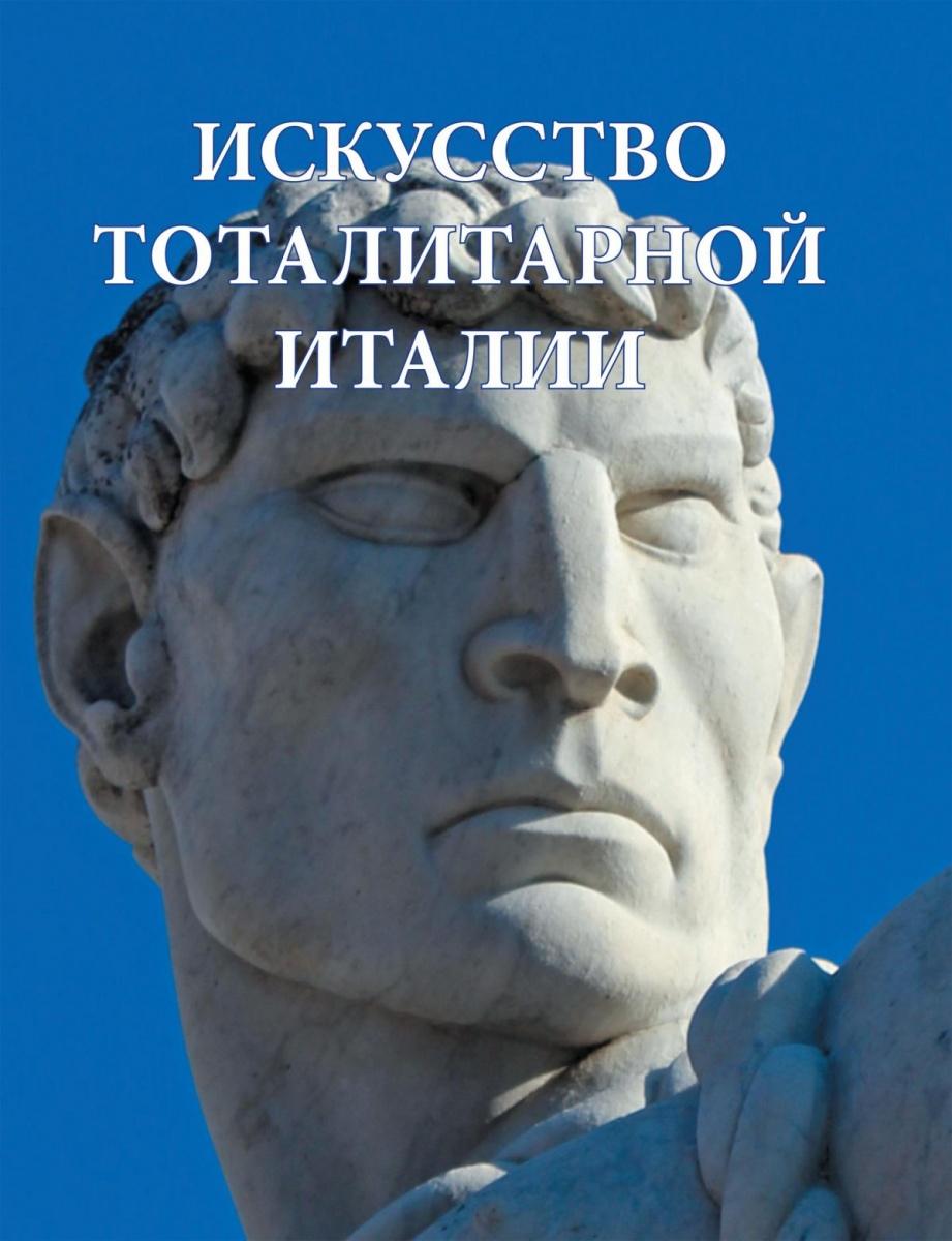 Книга Искусство тоталитарной Италии. Вяземцева А.