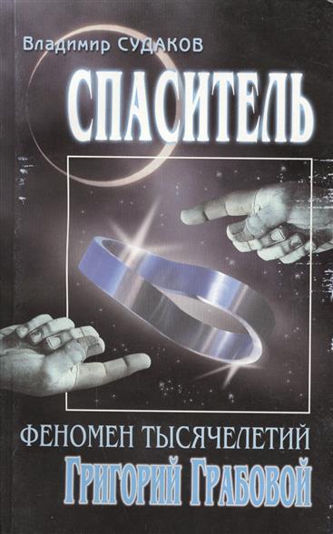 Спаситель Феномен тысячелетий Григорий Грабовой
