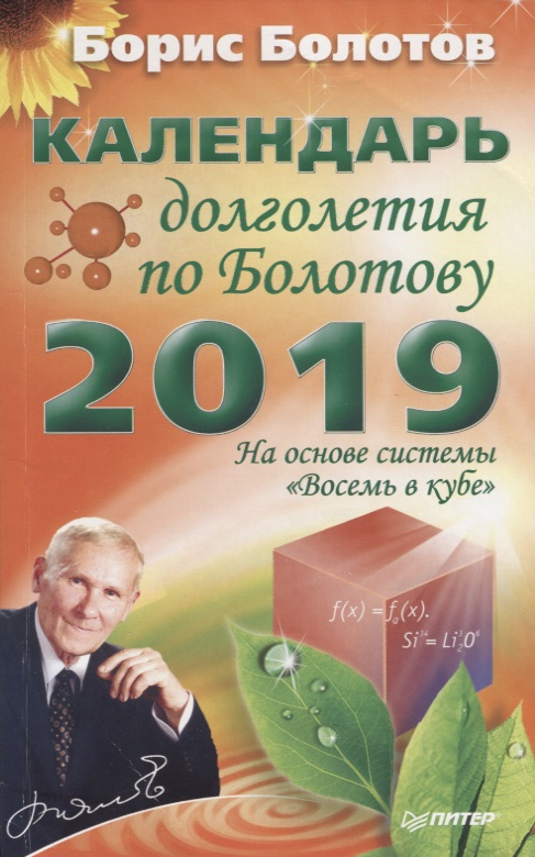 Болотов Б. Календарь долголетия по Болотову на 2019 год. На основе системы Восемь в кубе