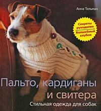 Пальто кардиганы и свитера Стильная одежда для собак