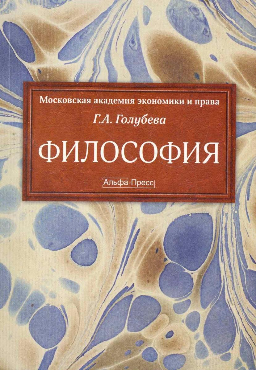 Голубева Г. (ред.) Философия Учебник ISBN: 9785942805166