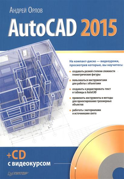 Орлов А. AutoCAD 2015 (+CD с видеокурсом) autocad 2004 for architects vtc training cd