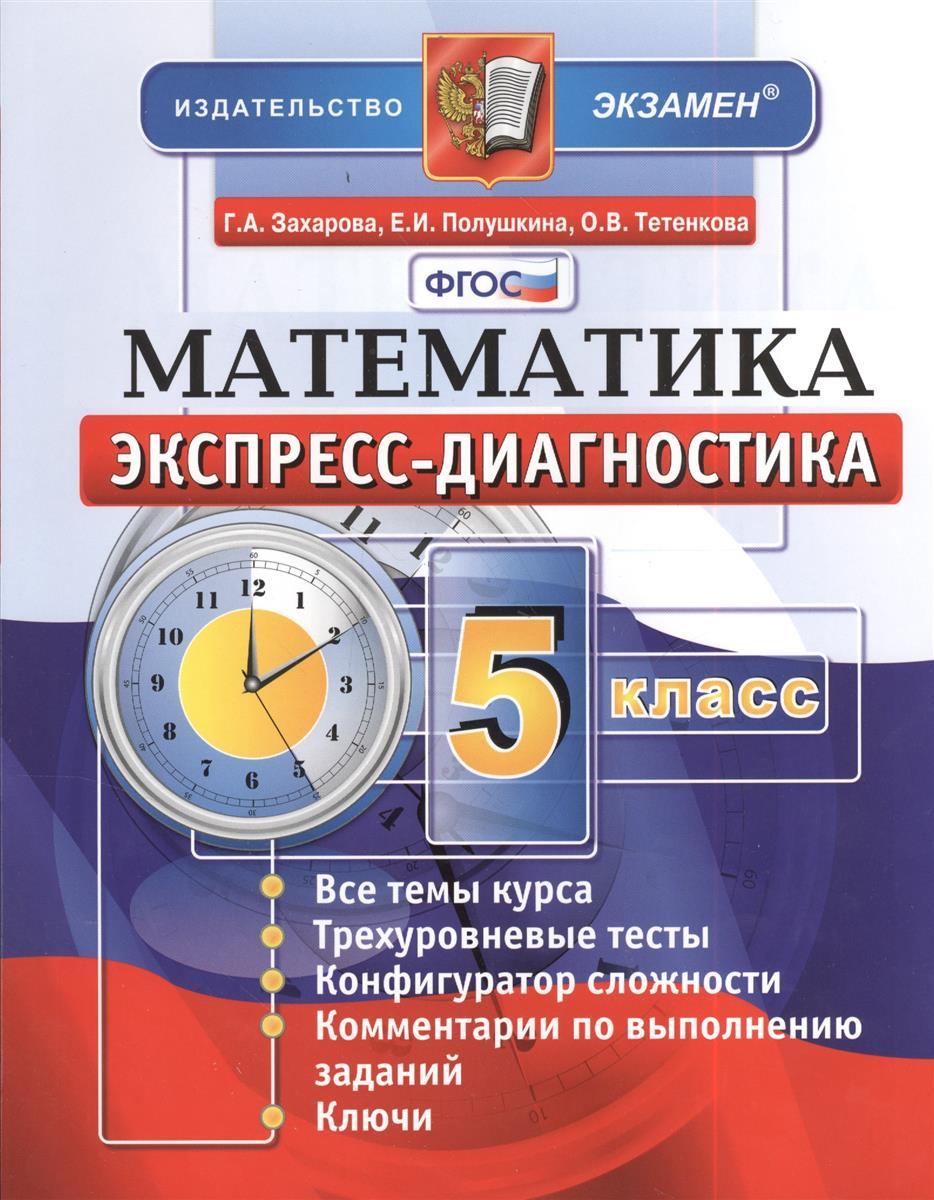 Захарова Г., Полушкина Е., Тетенкова О. Математика. 5 класс. Экспресс-диагностика цена 2017