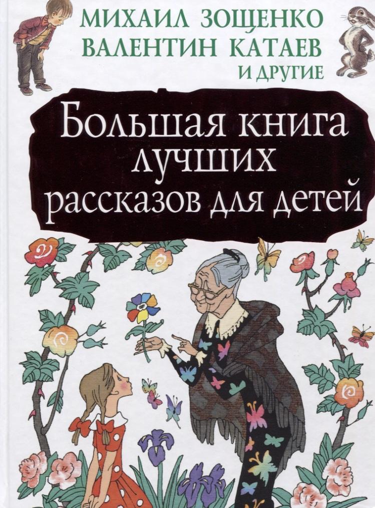Зощенко М., Катаев В., Бианки В., Осеева В., Воронкова Л. и др. Большая книга лучших рассказов для детей