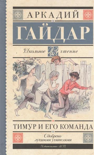 Гайдар А. Тимур и его команда гайдар а клятва тимура киносценарий рассказы