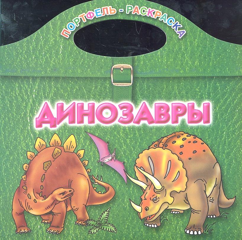 Рахманов А. (худ.) Р Динозавры ISBN: 9785271384134 clever коллекция костей динозавры и другие доисторические животные р колсон