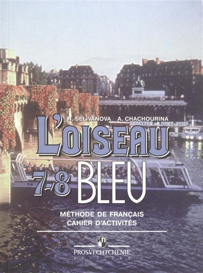 Синяя птица 7-8 кл Сборник упражнений к учебнику франц. языка