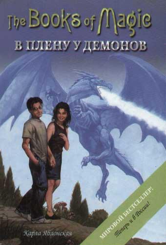 Книги Магии-5 В плену у демонов