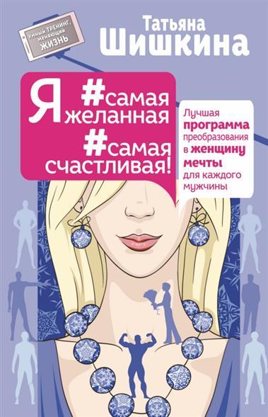 Я # самая желанная # самая счастливая! Лучшая программа преобразования в женщину мечты для каждого мужчины