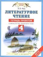 Литературное чтение. 4 класс. Тетрадь проектов. К учебнику Э.Э. Кац