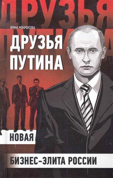 Друзья Путина Новая бизнес-элита России